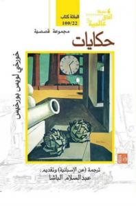 تحميل كتاب كتاب حكايات ـ خورخي لويس بورخيس لـِ: كتاب حكايات ـ خورخي لويس بورخيس