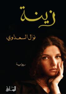تحميل كتاب رواية زينة - نوال السعداوي لـِ: نوال السعداوي