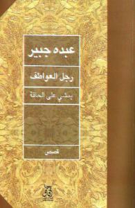 تحميل كتاب كتاب رجل العواطف يمشي على الحافة - عبده جبير لـِ: عبده جبير