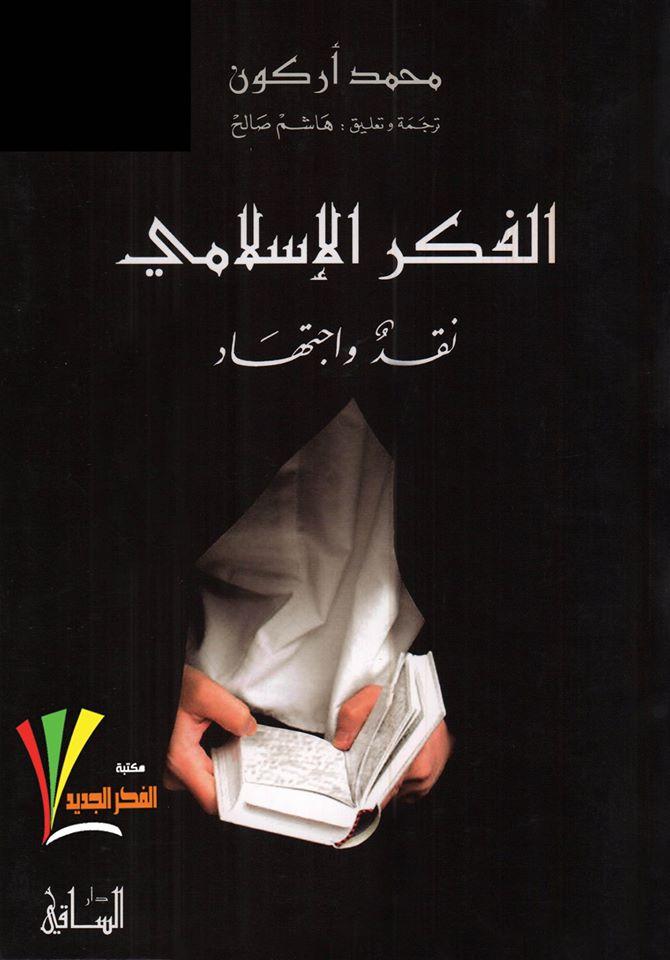 صورة كتاب الفكر الإسلامي (نقد واجتهاد) – محمد أركون