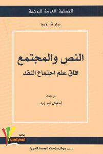 تحميل كتاب كتاب النص والمجتمع (آفاق علم اجتماع النقد) - بيار ف. زيما لـِ: بيار ف. زيما