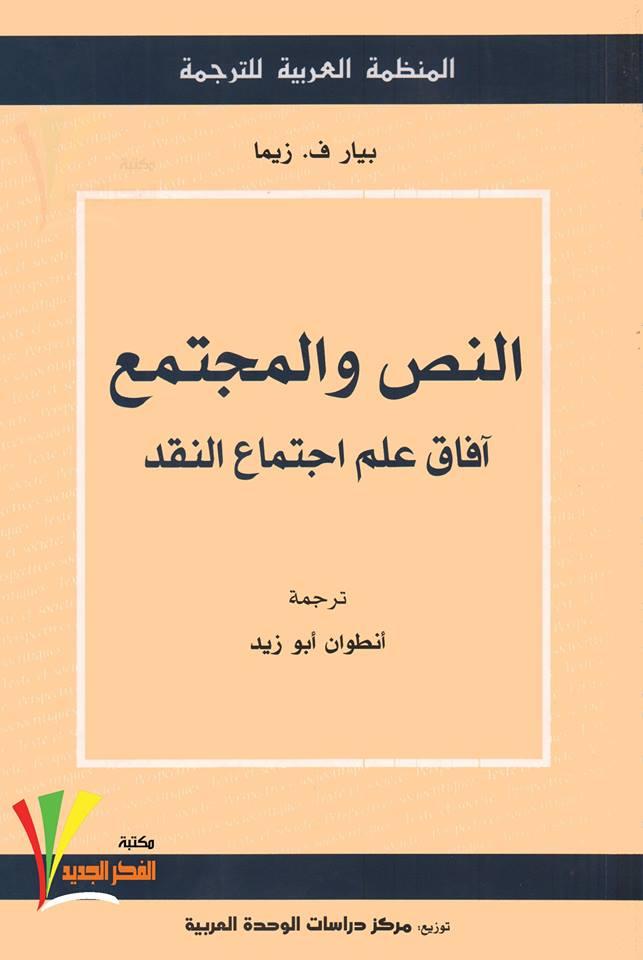 صورة كتاب النص والمجتمع (آفاق علم اجتماع النقد) – بيار ف. زيما
