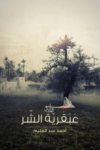 تحميل كتاب رواية عبقرية الشر - أحمد عبد العليم لـِ: أحمد عبد العليم