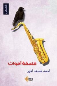 تحميل كتاب كتاب فلسفة أموات - أحمد مسعد أنور لـِ: أحمد مسعد أنور