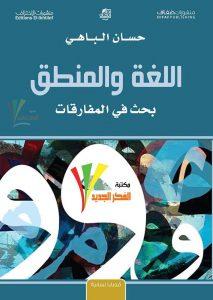 تحميل كتاب كتاب اللغة والمنطق (بحث في المفارقات) - حسان الباهي لـِ: حسان الباهي