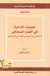 تحميل كتاب كتاب تجليات الذاتية في العمل الصحافي - سيريل لوميو لـِ: سيريل لوميو
