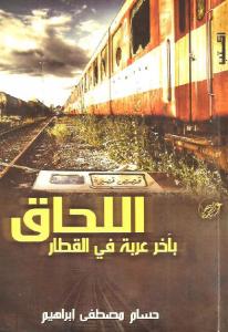 تحميل كتاب كتاب اللحاق بآخر عربة في القطار - حسام مصطفى إبراهيم لـِ: حسام مصطفى إبراهيم