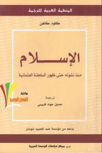 تحميل كتاب كتاب الإسـلام منذ نشوئه حتى ظهور السلطنة العثمانية - كلود كاهن لـِ: كلود كاهن