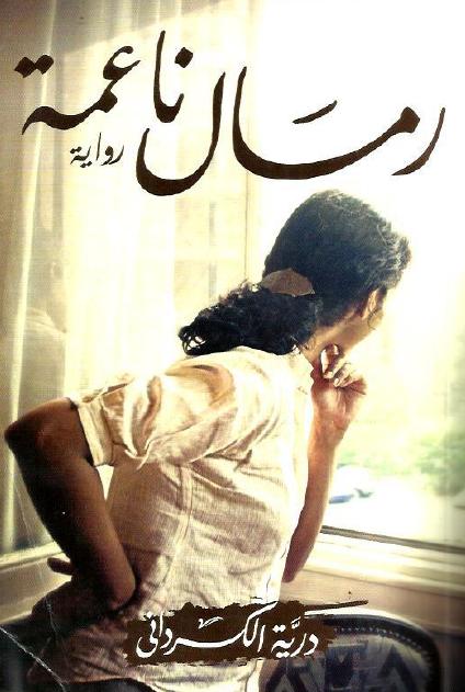 صورة رواية رمال ناعمة – درية الكرداني