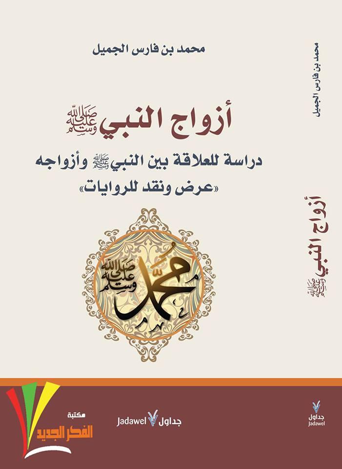 صورة كتاب أزواج النبي (دراسة للعلاقة بين النبي وأزواجه) – محمد فارس الجميل