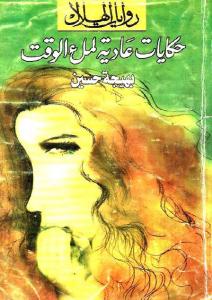 تحميل كتاب رواية حكايات عادية لملء الوقت - بهيجة حسين لـِ: بهيجة حسين
