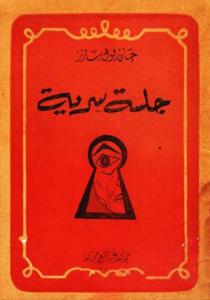 تحميل كتاب مسرحية جلسة سرية - جان بول سارتر لـِ: جان بول سارتر