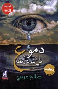 تحميل كتاب رواية دموع فى عيون وقحة - صالح مرسي لـِ: صالح مرسي