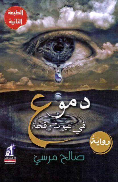 صورة رواية دموع فى عيون وقحة – صالح مرسي
