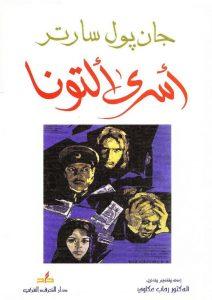 تحميل كتاب مسرحية أسرى ألتونا - جان بول سارتر لـِ: جان بول سارتر