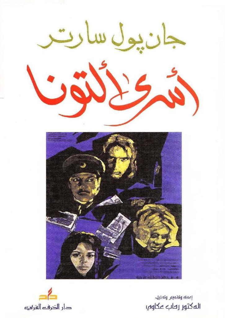 صورة مسرحية أسرى ألتونا – جان بول سارتر