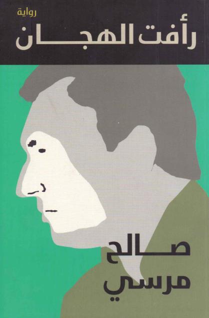 صورة رواية رأفت الهجان – صالح مرسي