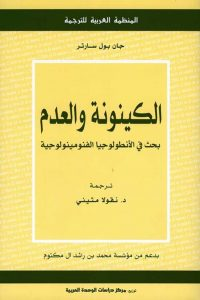 تحميل كتاب كتاب الكينونة والعدم - جان بول سارتر لـِ: جان بول سارتر
