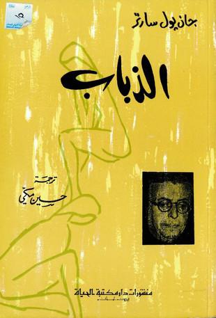 صورة مسرحية الذباب – جان بول سارتر
