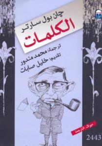تحميل كتاب كتاب الكلمات - جان بول سارتر لـِ: جان بول سارتر