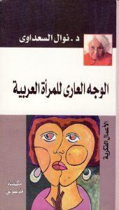 تحميل كتاب كتاب الوجه العاري للمرأة العربية - نوال السعداوي لـِ: نوال السعداوي