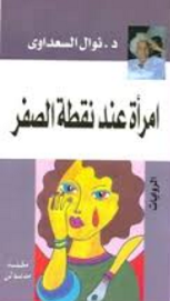 صورة رواية امرأة عند نقطة الصفر – نوال السعداوي