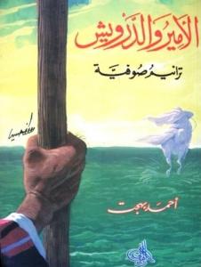 تحميل كتاب كتاب الأمير والدرويش (ترانيم صوفية) - أحمد بهجت لـِ: أحمد بهجت