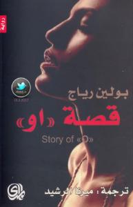 تحميل كتاب رواية قصة او - بولين رياج لـِ: بولين رياج