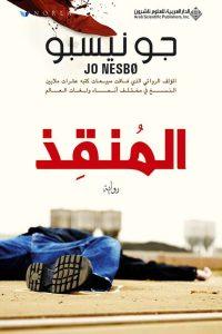 تحميل كتاب رواية المنقذ - جو نيسبو لـِ: جو نيسبو