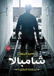 تحميل كتاب رواية شامبالا - عمرو مرزوق لـِ: عمرو مرزوق