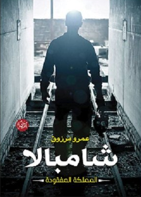 Photo of رواية شامبالا – عمرو مرزوق