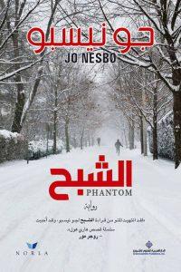 تحميل كتاب رواية الشبح - جو نيسبو لـِ: جو نيسبو