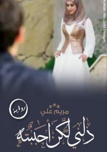 تحميل كتاب رواية ذلني ولكني أحببته - مريم علي لـِ: مريم علي