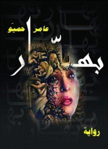 تحميل كتاب رواية بهار - عامر حميو لـِ: عامر حميو