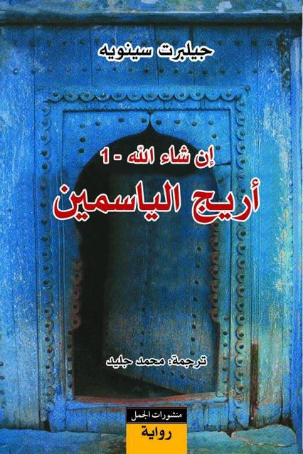 Photo of رواية إن شاء الله الجزء الأول (أريج الياسمين) – جيلبرت سينويه