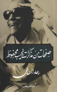 تحميل كتاب كتاب صفحات من مذكرات نجيب محفوظ - رجاء النقاش لـِ: رجاء النقاش