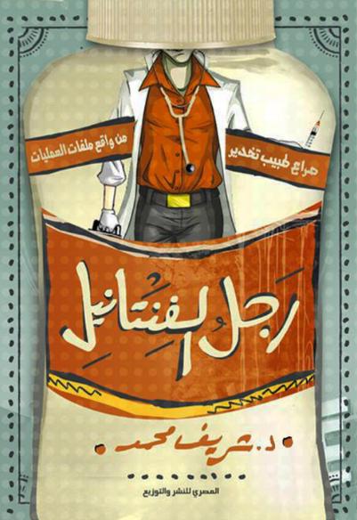 صورة كتاب رجل الفنتانيل – شريف محمد