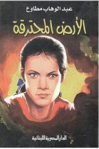 تحميل كتاب كتاب الأرض المحترقة - عبد الوهاب مطاوع لـِ: عبد الوهاب مطاوع