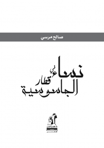 تحميل كتاب كتاب نساء في قطار الجاسوسية - صالح مرسي لـِ: صالح مرسي