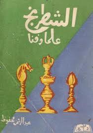 صورة كتاب الشطرنج علماً وفناً – عبد الرحمن محفوظ محمد