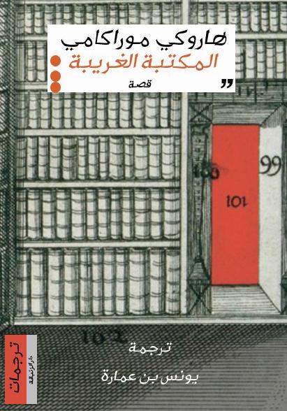 صورة كتاب المكتبة الغريبة – هاروكي موراكامي