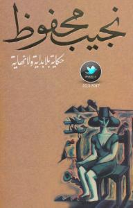 تحميل كتاب كتاب حكاية بلا بداية ولا نهاية - نجيب محفوظ لـِ: نجيب محفوظ