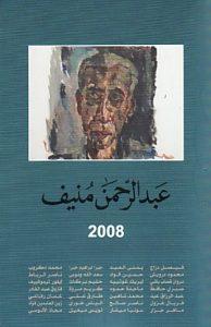 تحميل كتاب كتاب عبدالرحمن منيف 2008 - مجموعة مؤلفين لـِ: مجموعة مؤلفين