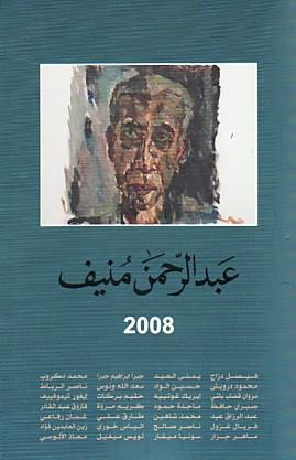 صورة كتاب عبدالرحمن منيف 2008 – مجموعة مؤلفين