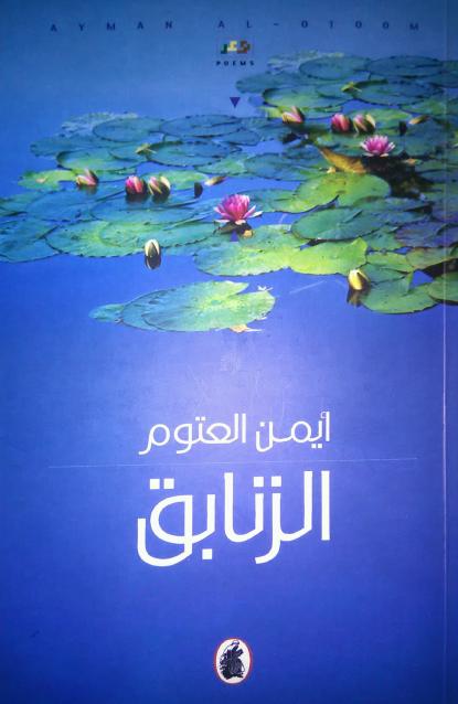 صورة ديوان الزنابق – أيمن العتوم