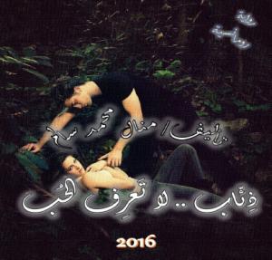 تحميل كتاب رواية ذئاب لا تعرف الحب - منال محمد سالم لـِ: منال محمد سالم