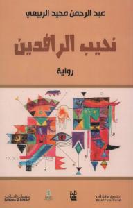 تحميل كتاب رواية نحيب الرافدين - عبد الرحمن مجيد الربيعي لـِ: عبد الرحمن مجيد الربيعي