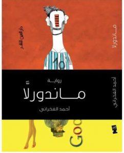تحميل كتاب رواية ماندورلا - أحمد الفخراني لـِ: أحمد الفخراني