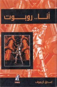 تحميل كتاب رواية أنا روبوت - إسحق أزيموف لـِ: إسحق أزيموف