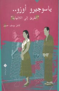 تحميل كتاب كتاب ياسوجيرو أوزو (الطريق إلى اللانهاية) - كامل يوسف حسين للمؤلف: كامل يوسف حسين